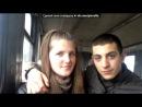 «мирка и рантик*» под музыку Авет Маркарян - гуляли с тобой,были вдвоем. Picrolla